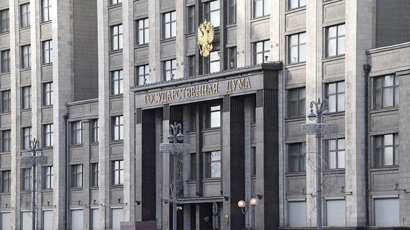 В Госдуму внесли проект о компенсации многодетным семьям ипотечных кредитов