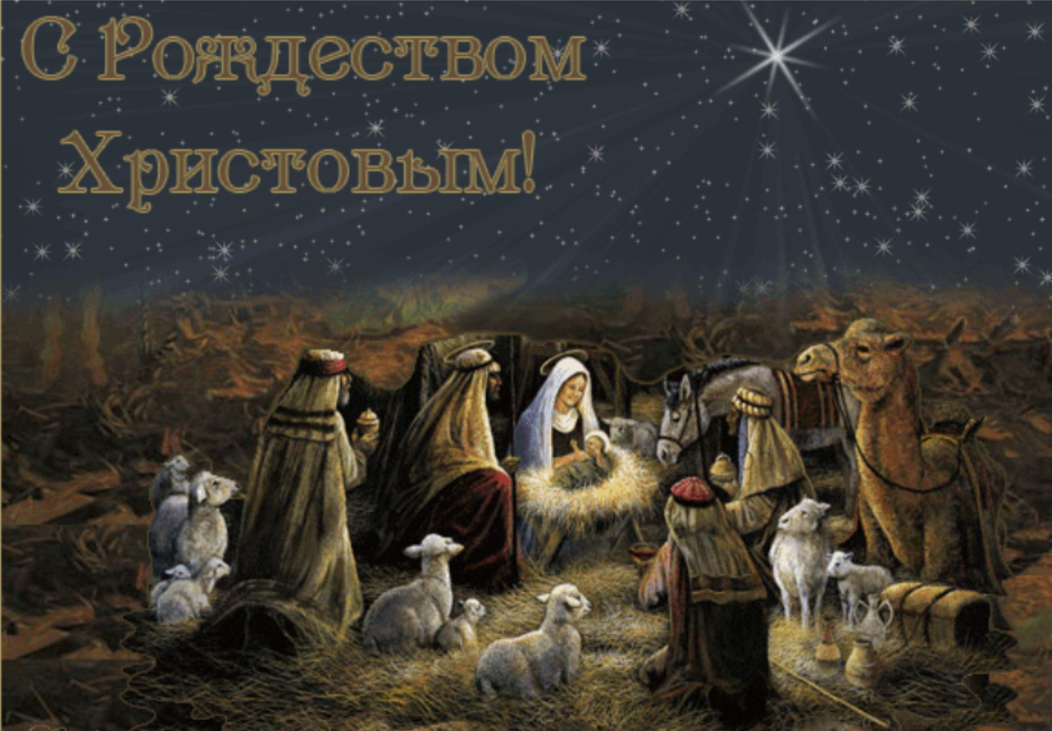 С Рождеством Христово!!!