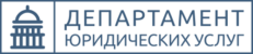 Департамент юридических услуг в Воронеже